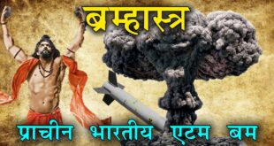 Brahmastra weapon power