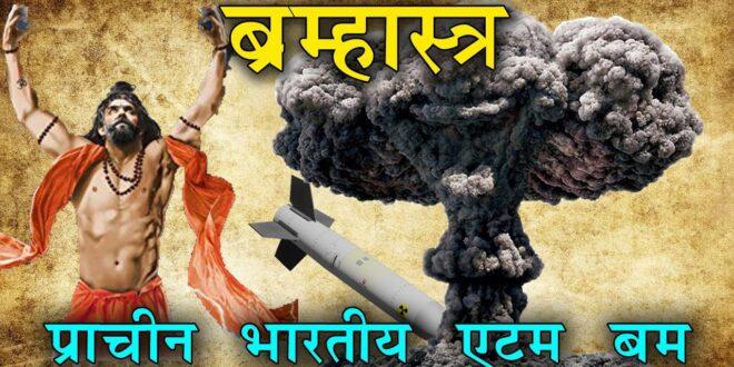 Brahmastra weapon power