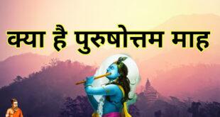 Purushottam maas – 160 साल बाद इस बार 'पुरुषोत्तम मास' पर बन रहा है विशेष संयोग