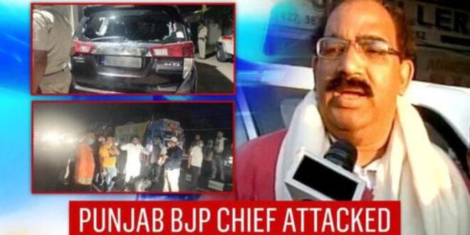 BJP Punjab Chairman Attacked