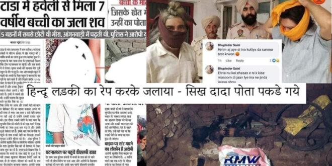 Hindu Girl Rape in Punjab