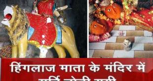 Hinglaj Mandir pakistan – पाकिस्तान स्थित शक्तिपीठ हिंगलाज माता के मंदिर की मूर्ति तोड़ी गई