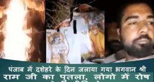 Disrespected Lord Shri Ram – पंजाब में जलाया श्री राम जी का पुतला, माहौल ख़राब करने की बहुत बड़ी साजिश
