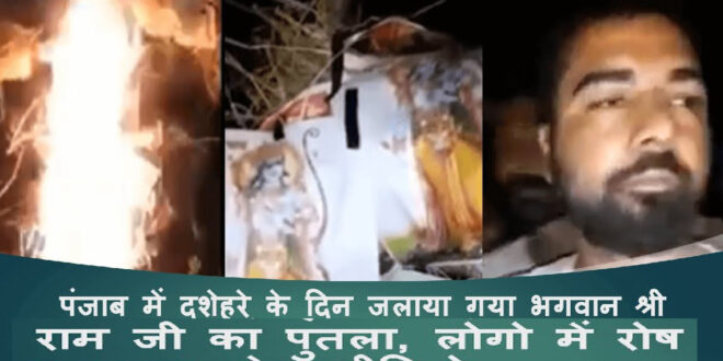 Disrespected Shri Ram in amritaras