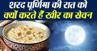 Sharad purnima 2020 – आज रात चांदनी में रखी गई खीर आपको दिलाएगी कई बिमारिओ से मुक्ती