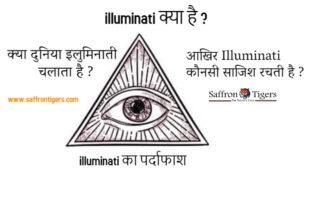 what is illuminati ?