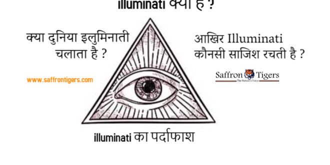 what is illuminati ?