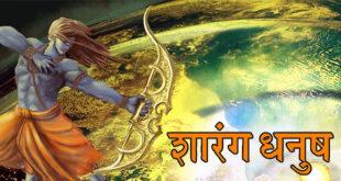 Lord vishnu bow sharang – प्राचीन काल का सबसे शक्तिशाली शस्त्र शारंग