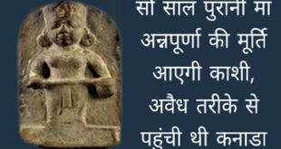 Maa Annapurna Idol -सौ साल पुरानी मां अन्नपूर्णा की मूर्ति आएगी काशी, अवैध तरीके से पहुंची थी कनाडा