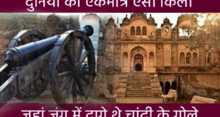 Churu fort – दुनिया का एकमात्र किला जहां- जंग में दागे थे चांदी के गोले