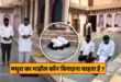 namaz in mathura temple