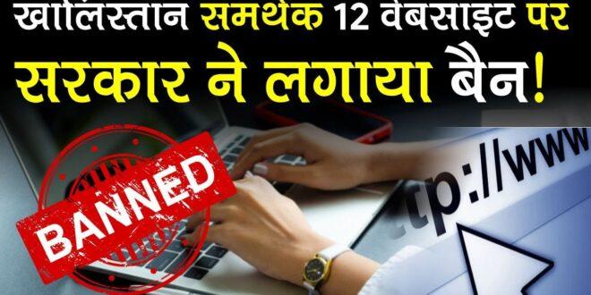 Government banned 12 pro khalistan websites