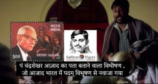 yashpal betray pandit azad
