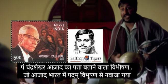 पं चंद्रशेखर आज़ाद का मुख्बीर, जो आजाद भारत में पदम् विभूषण से नवाजा गया