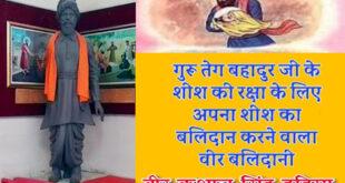 Kushal Singh Dahiya – वीर कुशाल सिंह दहिया जी का आत्मबलिदान