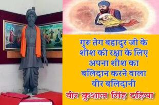 Kushal Singh Dahiya