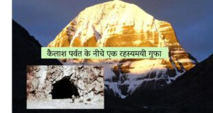 कैलाश पर्वत के नीचे एक रहस्यमयी गुफा – Secret Cave in kailash