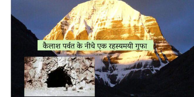 Secret Cave in kailash