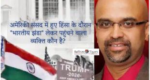 """अमेरिकी संसद में हुए हिंसा के दौरान """"भारतीय झंडा"""" लेकर पहुंचने वाला व्यक्ति कौन है?"""