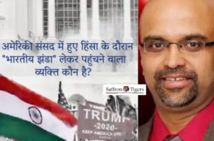 Indian who wave india flag in America riots