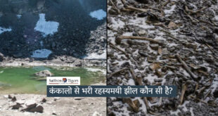 कंकालो से भरी रहस्यमयी झील भारत में कहाँ है? क्या है रहस्य ?