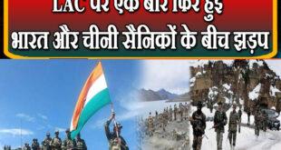Republic Day से पहले LAC पर झड़प, सिक्किम सीमा से चीनी सैनिकों को खदेड़ा india china troops clash at naku la in sikkim soldiers