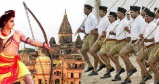 5 लाख गाँव एवं 10 करोड़ परिवार से करेंगे संपर्क स्वयसेवक राम मंदिर के लिए जुटाएंगे चंदा