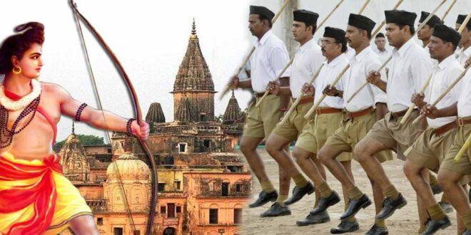 RSS fund raising for ram mandir
