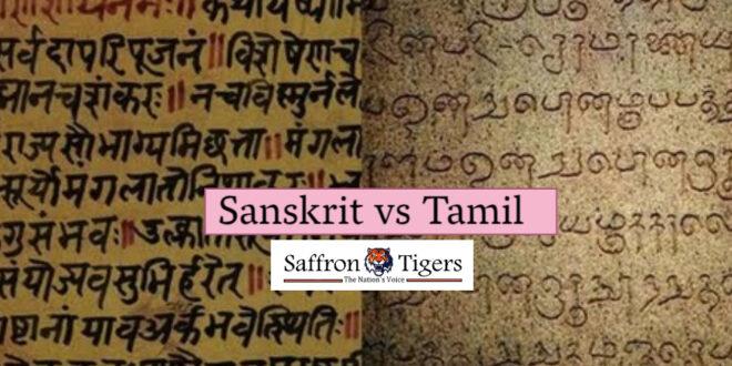 कौनसी भाषा सबसे प्राचीन संस्कृत या तमिल ? Sanskrit vs Tamil ?