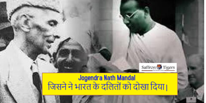 Jogendra Nath Mandal कौन थे? जिसने ने भारत के दलितों को दोखा दिया |