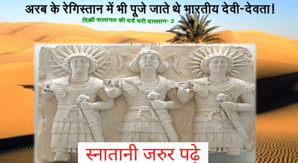Arab worshipped hindu gods
