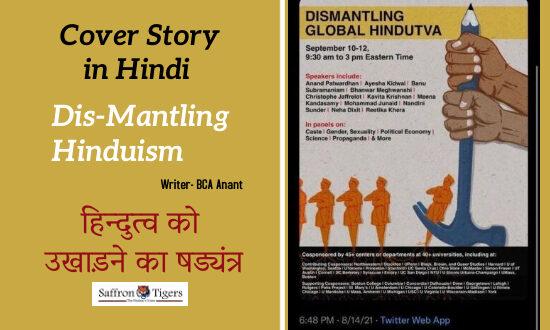 Dismantling Hinduism – डिसमेंटलिंग ग्लोबल हिंदुत्व