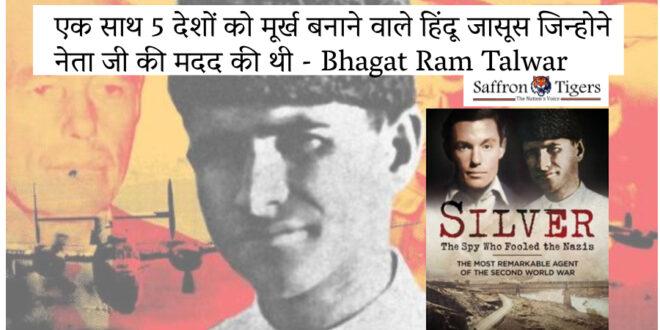 एक साथ 5 देशों को मूर्ख बनाने वाले हिंदू जासूस जिन्होने नेता जी की मदद की थी :  Bhagat Ram Talwar