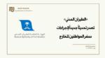 «الطيران المدني» تصدر تحديثاً جديداً لإجراءات سفر المواطنين للخارج