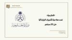 «الخارجية» تمدد صلاحية تأشيرات الزيارة آليًا حتى 30 سبتمبر