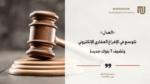 «العدل» تتوسع في الإفراغ العقاري الإلكتروني وتضيف 7 بنوك جديدة