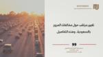 تغيير مرتقب حول مخالفات المرور بالسعودية.. وهذه التفاصيل
