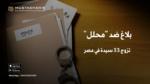 """بلاغ ضد """"محلل"""" تزوج 33 سيدة في مصر"""
