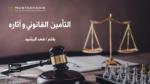 التأمين القانوني وآثاره