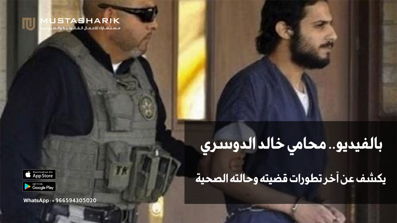 بالفيديو.. محامي خالد الدوسري يكشف عن آخر تطورات قضيته وحالته الصحية