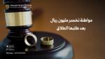 مواطنة تخسر مليون ريال بعد طلبها الطلاق