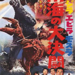Ebirah, Horror of the Deep (1966)