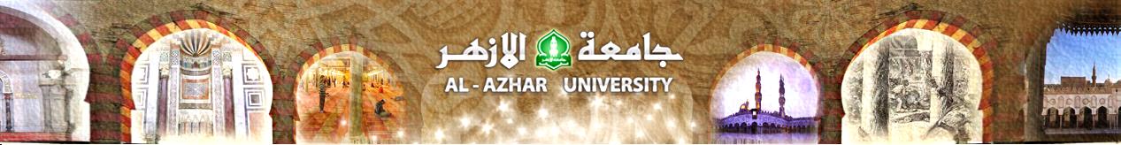 جامعة الأزهر | Al-Azhar University