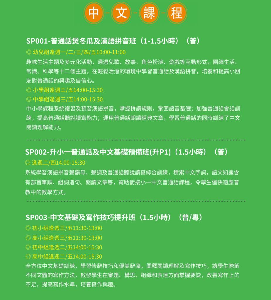 中文及普通話課程