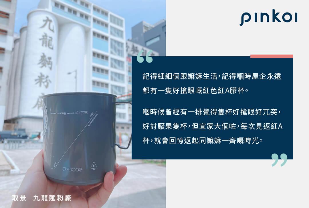 pinkoi-mi-banner-2