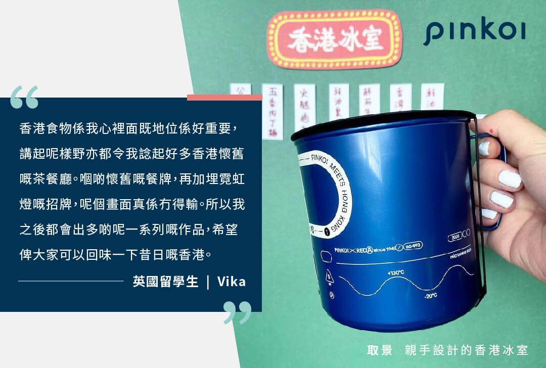 pinkoi-mi-banner-3