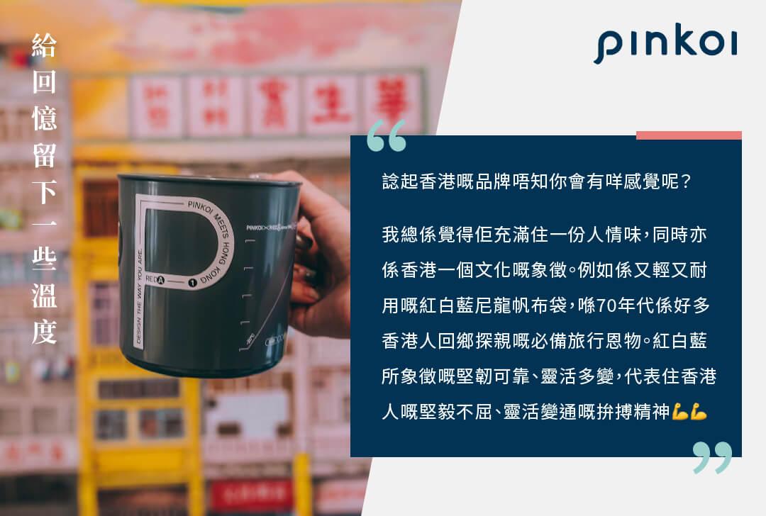 pinkoi-mi-banner-4