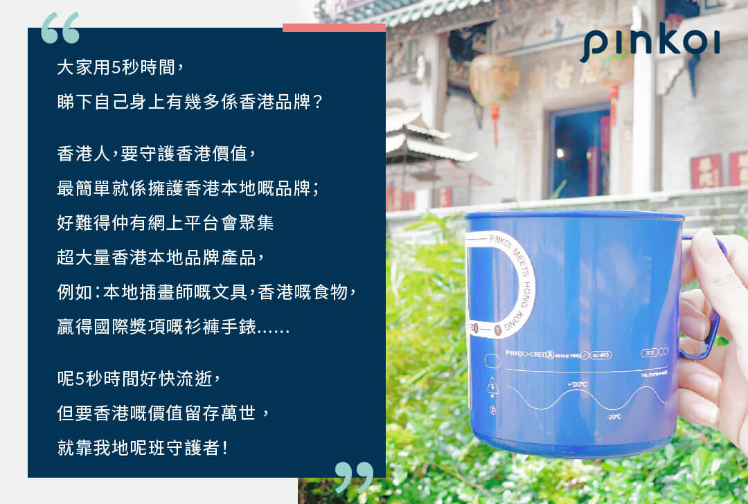 pinkoi-mi-banner-5