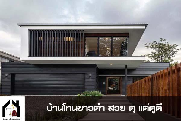 บ้านโทนขาวดำ สวย ดุ แต่ดูดี #ของแต่งบ้าน