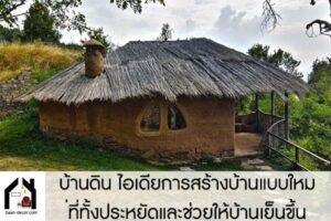 บ้านดิน ไอเดียการสร้างบ้านแบบใหม่ที่ทั้งประหยัดและช่วยให้บ้านเย็นขึ้น #ของแต่งบ้าน